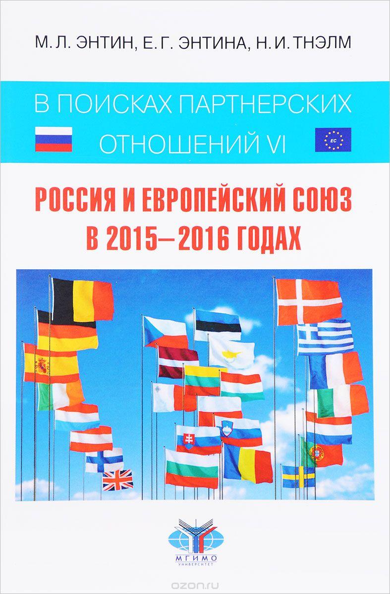 В поисках партнерских отношений VI. Россия и Европейский Союз в 2015-2016 годах