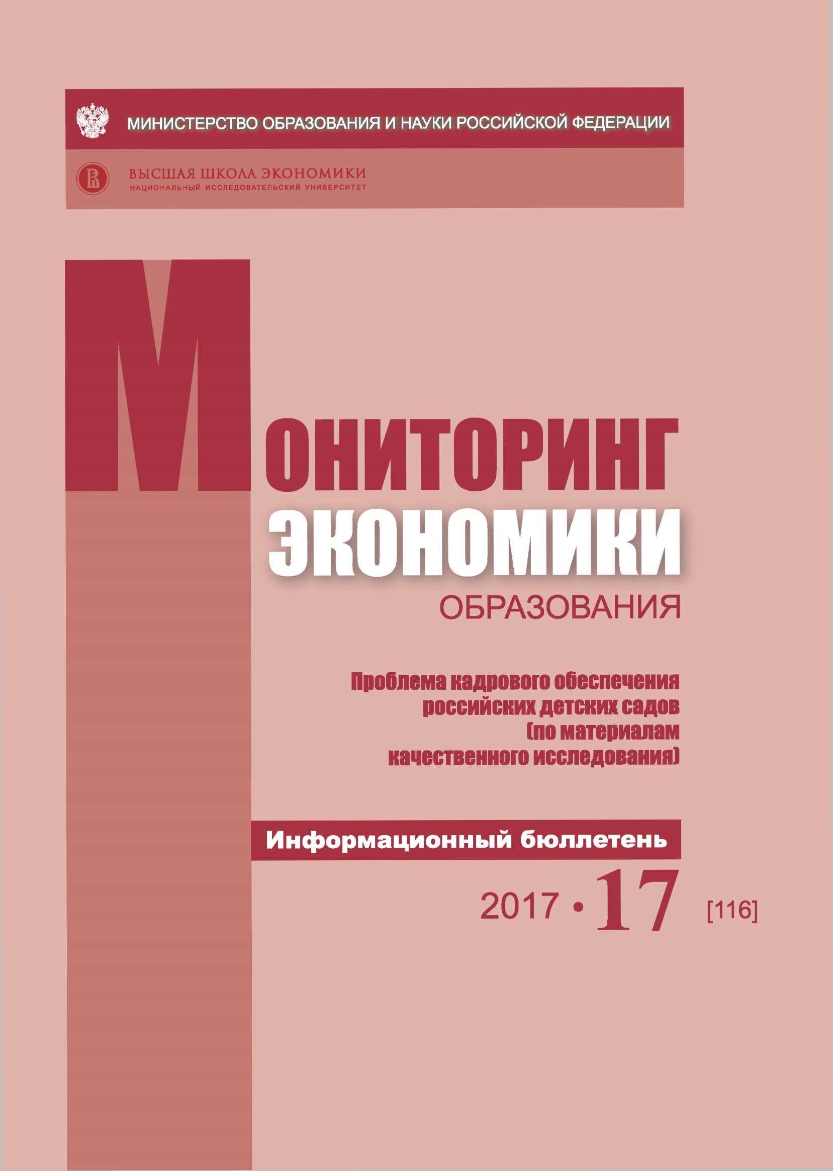 Проблема кадрового обеспечения российских детских садов (по материалам качественного исследования)