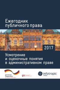 Административное усмотрение в ведомственном нормотворчестве России