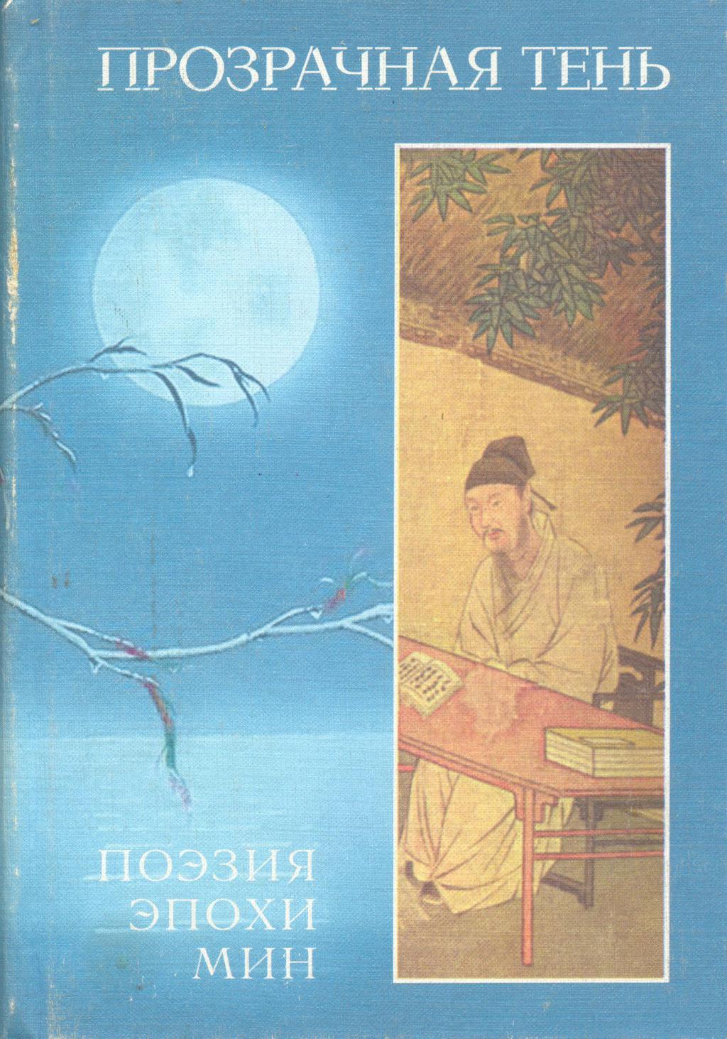 Прозрачная тень. Поэзия эпохи Мин. ХIV-ХVII вв.