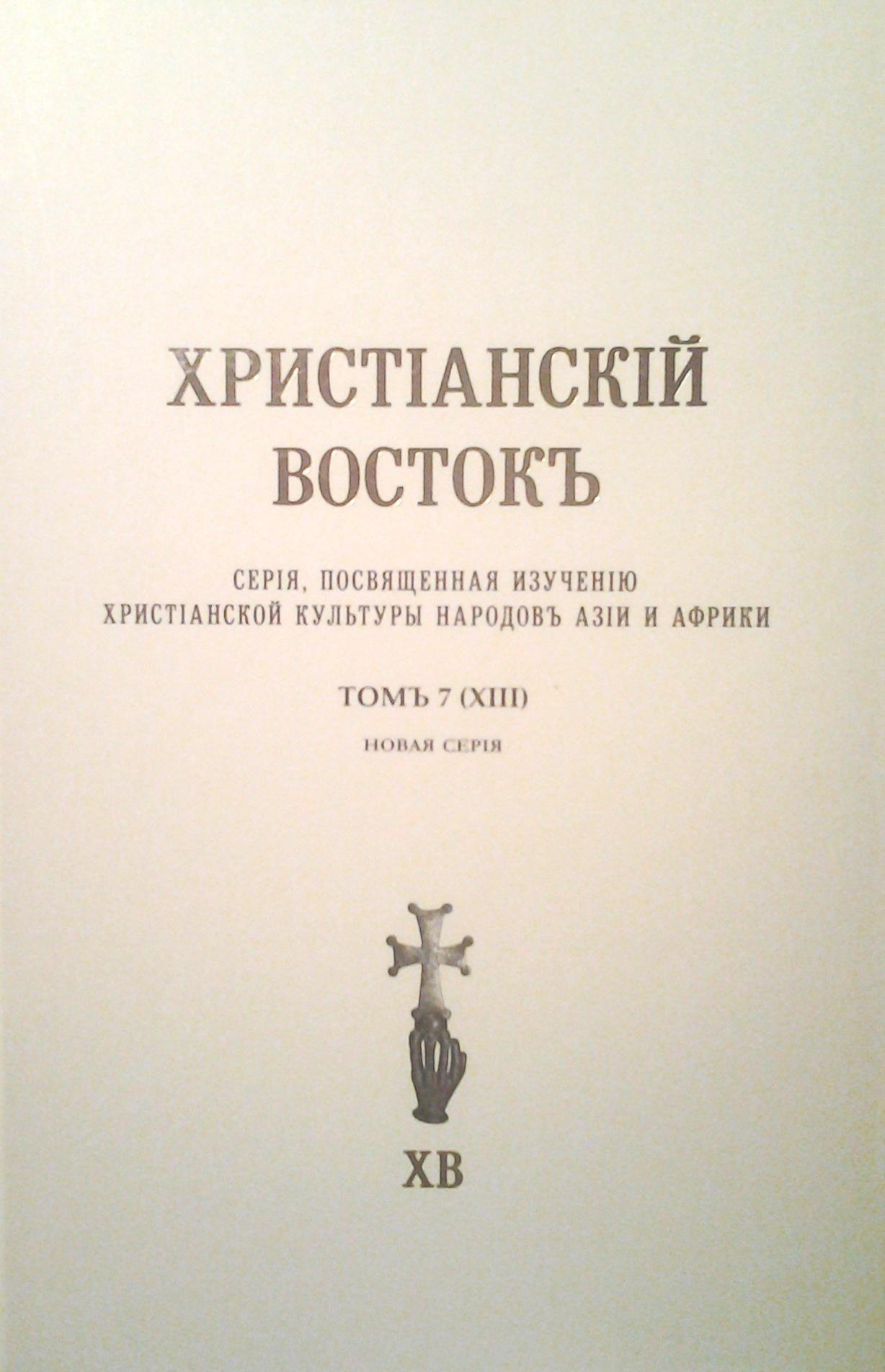 Восточносирийский гимнографический сборник Вардā (XIII–XVI вв.): Исследование, публикация текстов