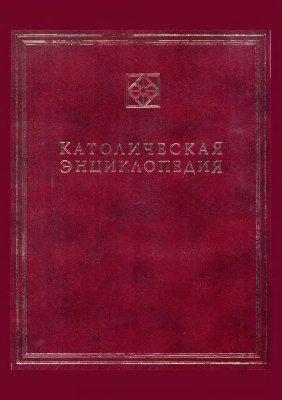 Католическая Энциклопедия в 5 тт.