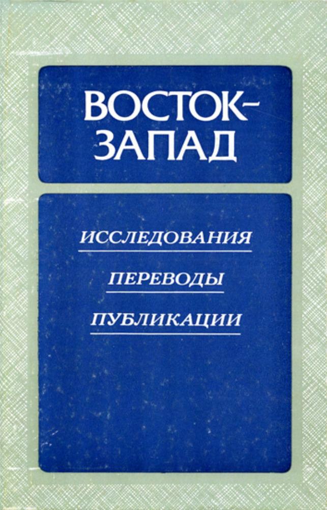 Восток-Запад. Исследования. Переводы. Публикации. Вып. 3