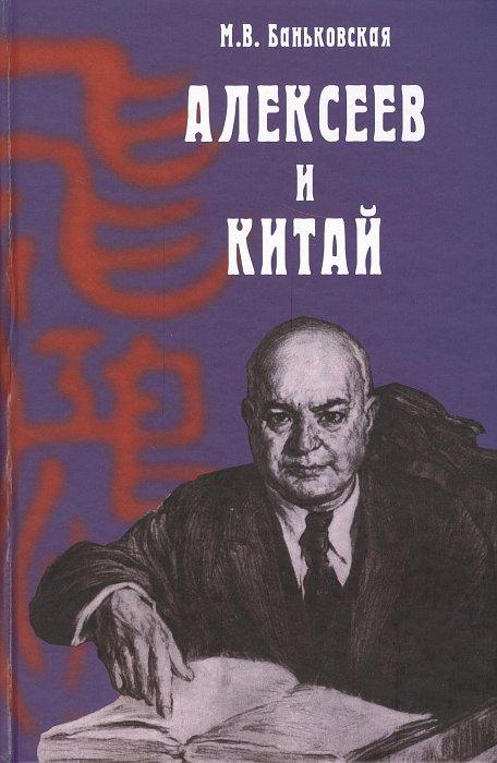 Василий Михайлович Алексеев и Китай: Книга об отце