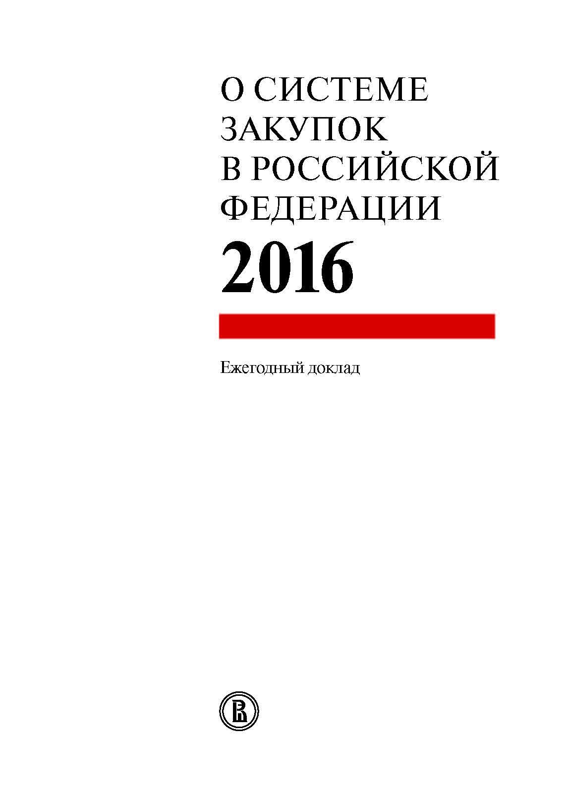 О системе закупок в Российской Федерации — 2016. Ежегодный доклад