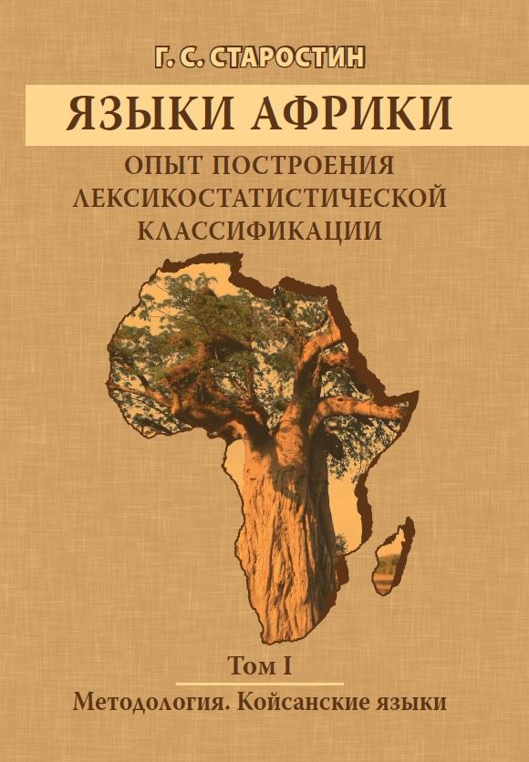 Языки Африки: опыт построения лексикостатистической классификации. Том I: Методология. Койсанские языки
