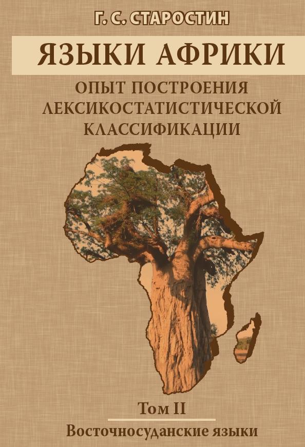 Языки Африки: опыт построения лексикостатистической классификации. Том II: Восточносуданские языки.
