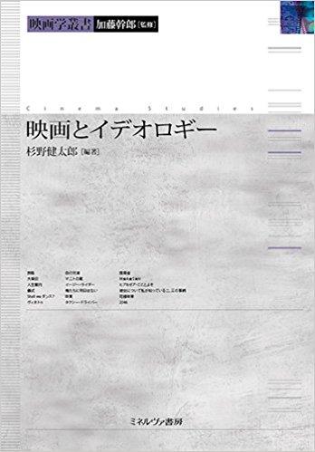 トーキー移行期における日本像の形成—日ソ合作映画『大東京』の製作・公開を例に