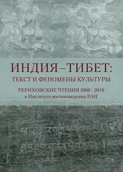 Индия-Тибет: текст и феномены культуры