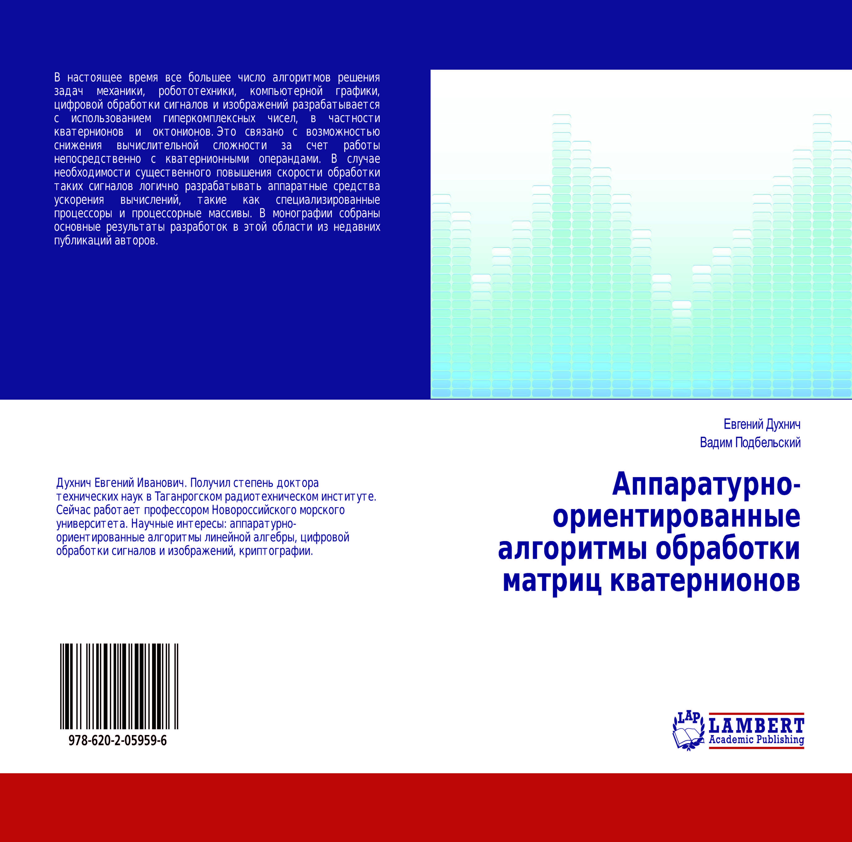 Аппаратурно-ориентированные алгоритмы обработки матриц кватернионов