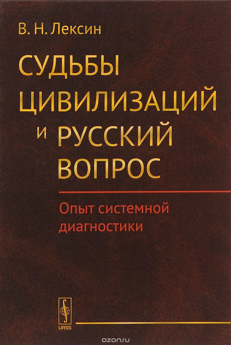 Судьбы цивилизаций и русский вопрос