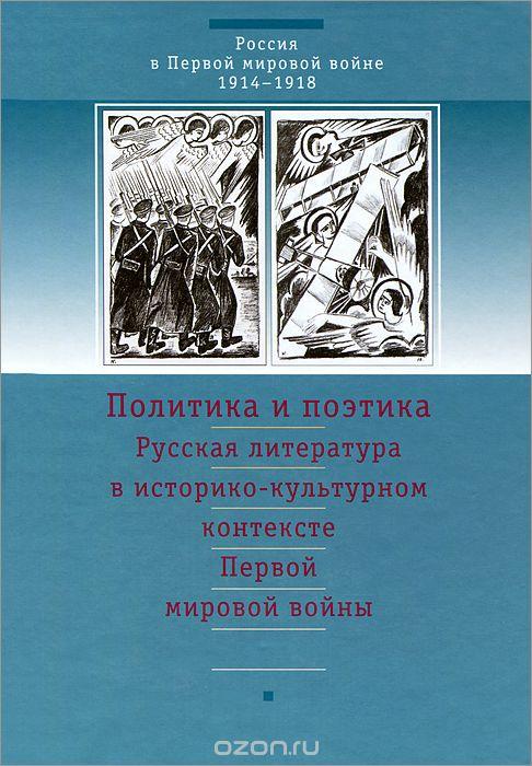 Андрей Белый. Очерки 1916 года