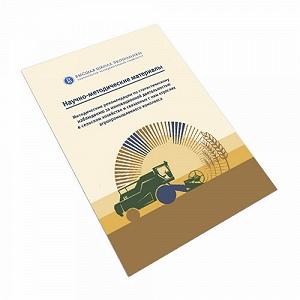Методические рекомендации по статистическому наблюдению за инновационной деятельностью в сельском хозяйстве и связанных с ним отраслях агропромышленного комплекса