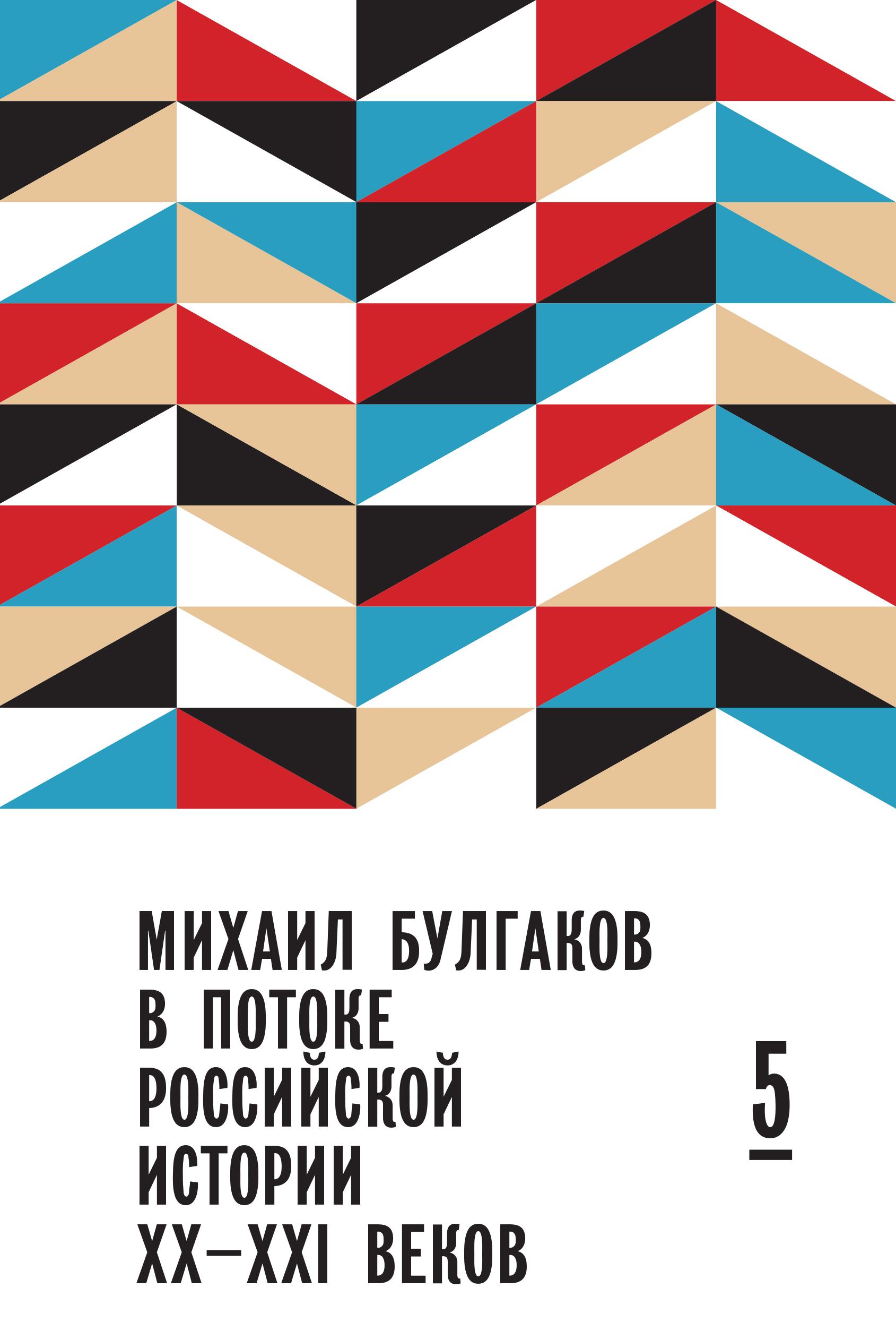 "М. Булгаков и ""веселая жизнь"" 1930-х гг."
