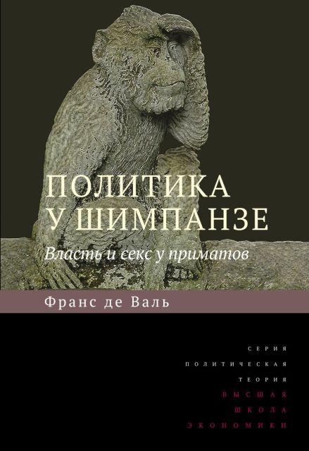 Политика у шимпанзе. Власть и секс у приматов. 3-е изд.