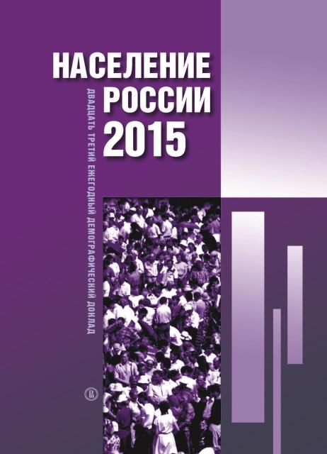 Население России 2015: двадцать третий ежегодный демографический доклад
