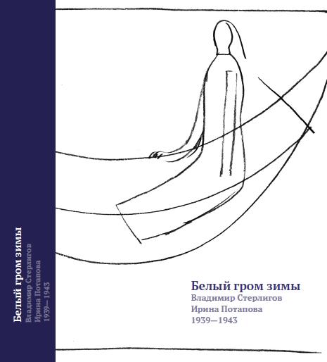 О стихах Владимира Стерлигова