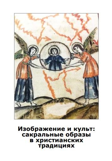 Изображение и культ: сакральные образы в христианских традициях. Материалы научной конференции