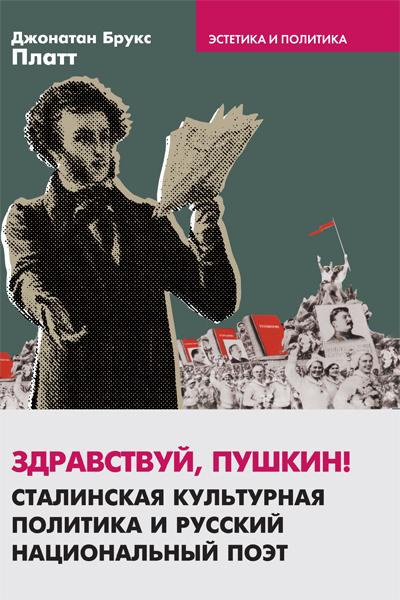 Здравствуй, Пушкин!: Сталинская культурная политика и русский национальный поэт