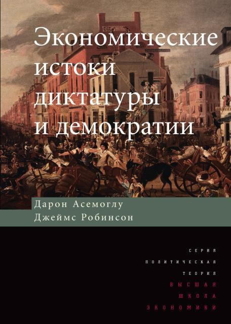Экономические истоки диктатуры и демократии. 2-е изд.