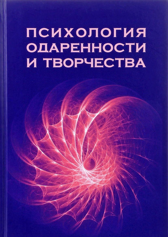 Развитие рефлексивной психологии творчества во взаимодействии с персонологией, акмеологией и педагогикой