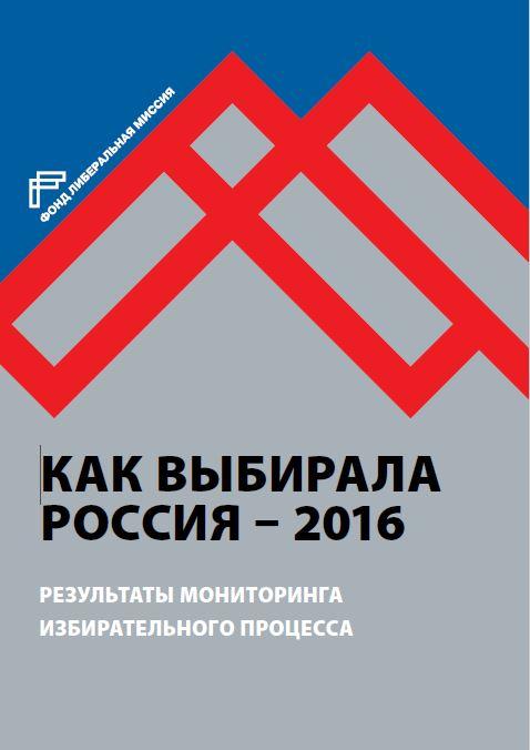 КАК ВЫБИРАЛА РОССИЯ – 2016. РЕЗУЛЬТАТЫ МОНИТОРИНГА ИЗБИРАТЕЛЬНОГО ПРОЦЕССА