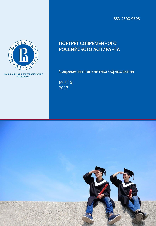 Современная аналитика образования (Вып. 15. Портрет современного российского аспиранта) — 60 с.