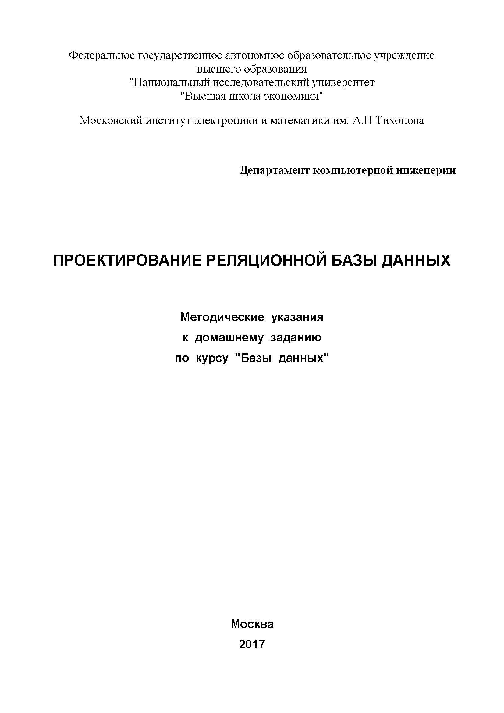 """Проектирование реляционной базы данных: Методические указания к домашнему заданию по курсу """"Базы данных"""""""