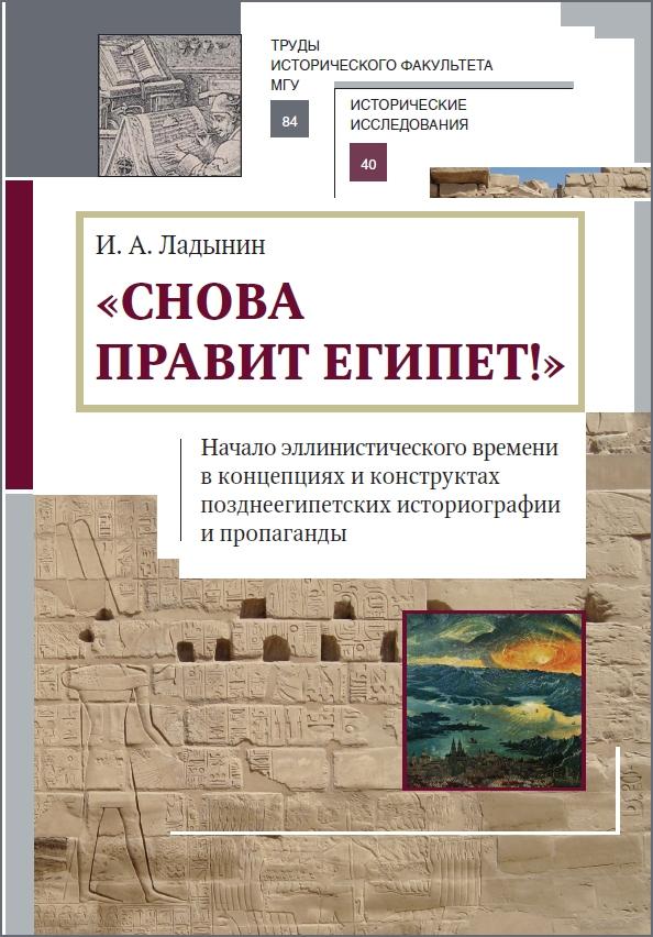 «Снова правит Египет!» Начало эллинистического времени в концепциях и конструктах позднеегипетских историографии и пропаганды