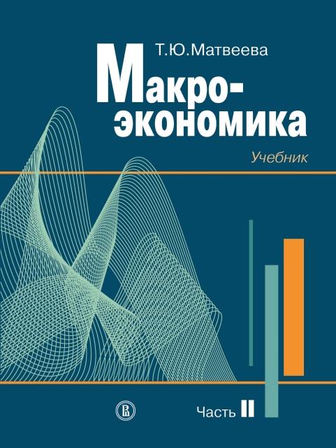 Макроэкономика. Часть II