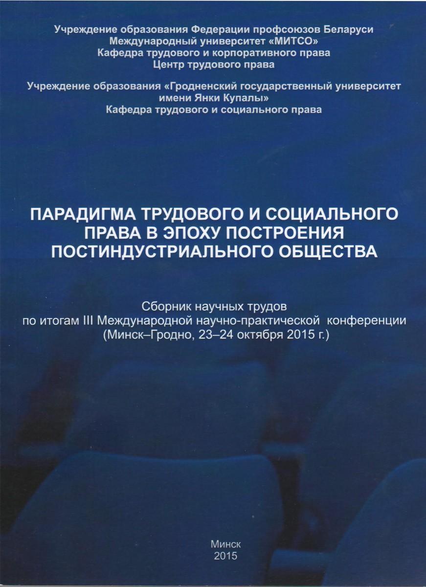 Международно-правовое регулирование срочных трудовых договоров в постиндустриальном обществе