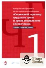 Материалы международной научно-практической конференции «Системный характер трудового права и права социального обеспечения (Первые Гусовские чтения)