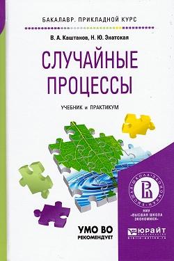 Случайные процессы: учебник и практикум для прикладного бакалавриата