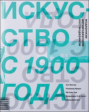 Искусство с 1900 года: модернизм, антимодернизм, постмодернизм