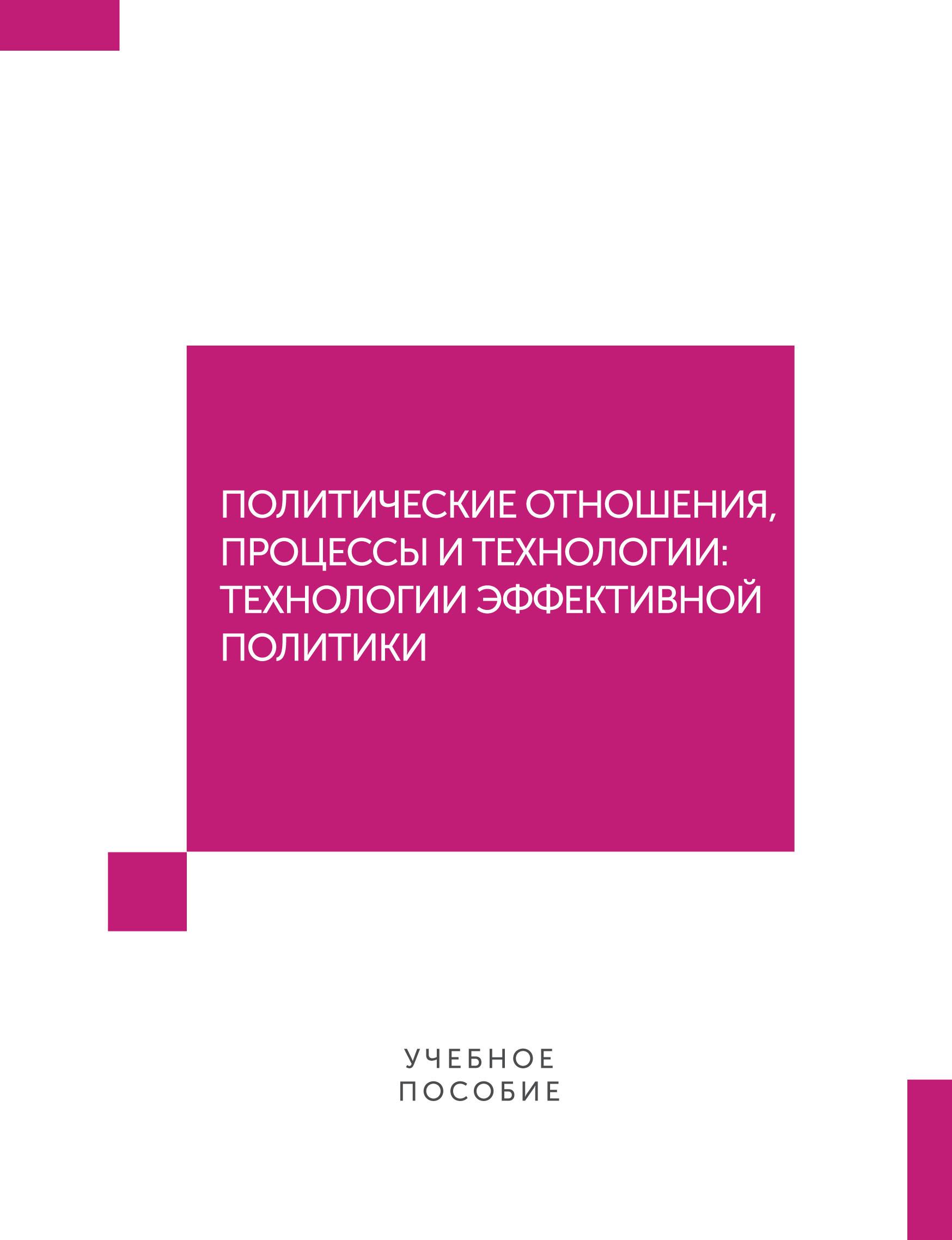 Политические отношения, процессы и технологии: технологии эффективной политики