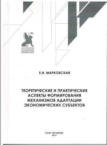 Теоретические и практические аспекты формирования механизмов адаптации экономических субъектов