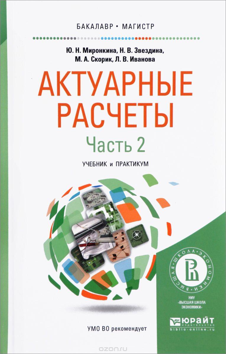 АКТУАРНЫЕ РАСЧЕТЫ в 2 ч. Часть 2. Учебник и практикум для бакалавриата и магистратуры