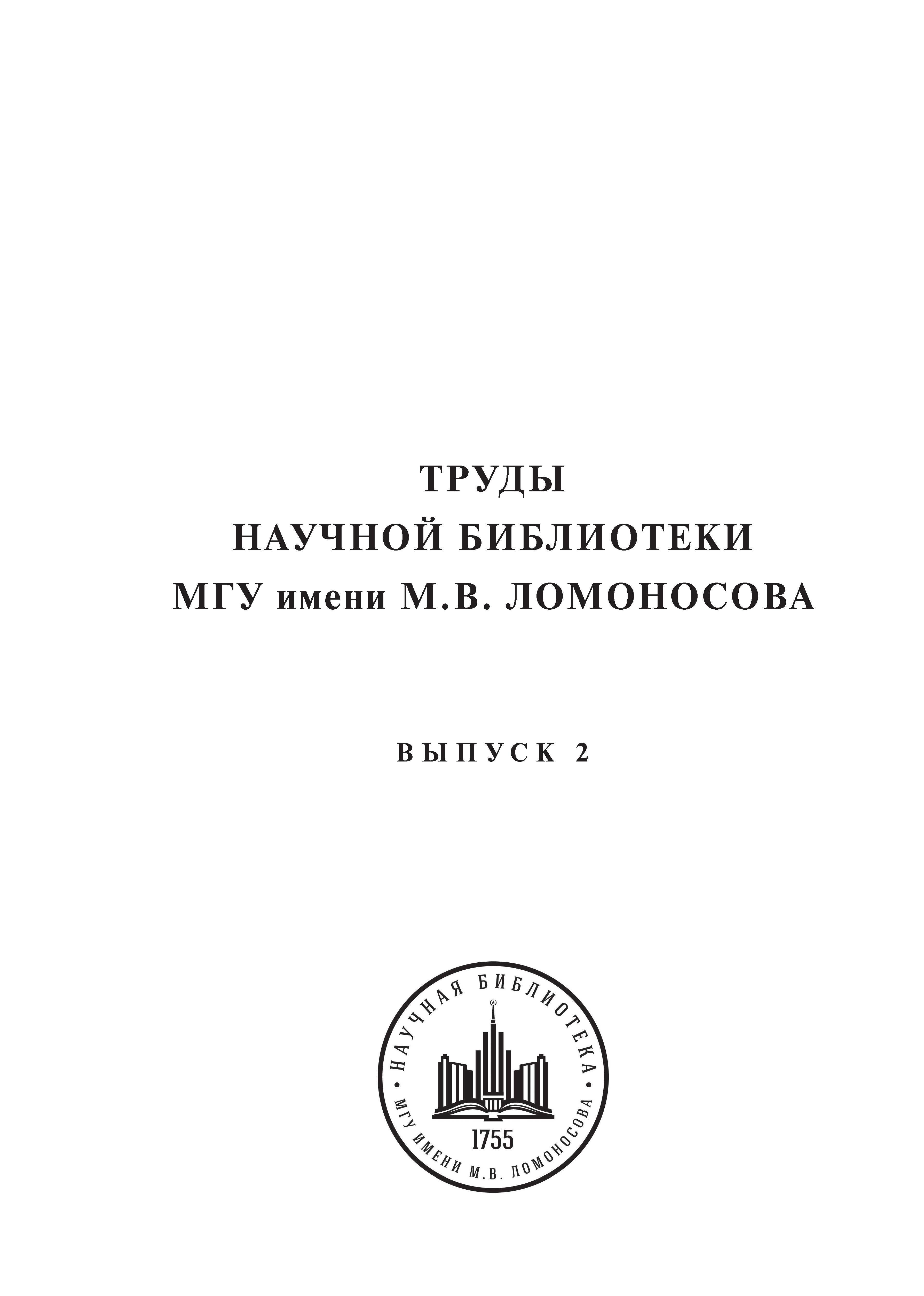 Труды Научной библиотеки МГУ имени М.В. Ломоносова. Вып. 2.