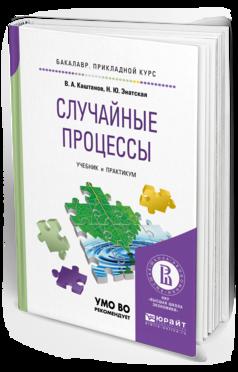 СЛУЧАЙНЫЕ ПРОЦЕССЫ. Учебник и практикум для прикладного бакалавриата