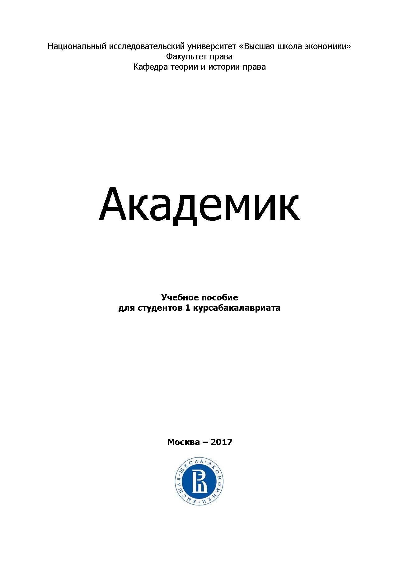 Академик: учебное пособие для 1 курса бакалавриата