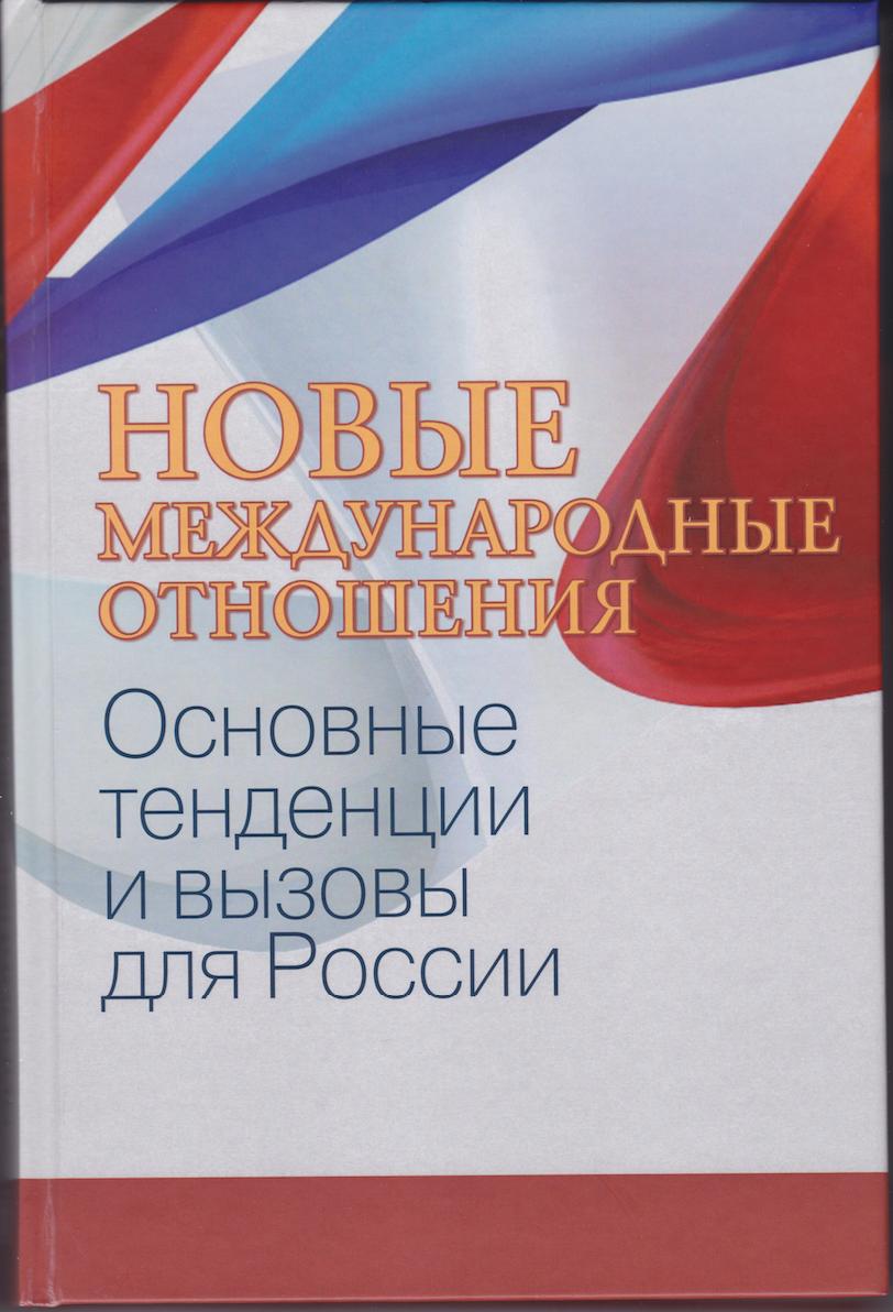 Новые международные отношения: основные тенденции и вызовы для России