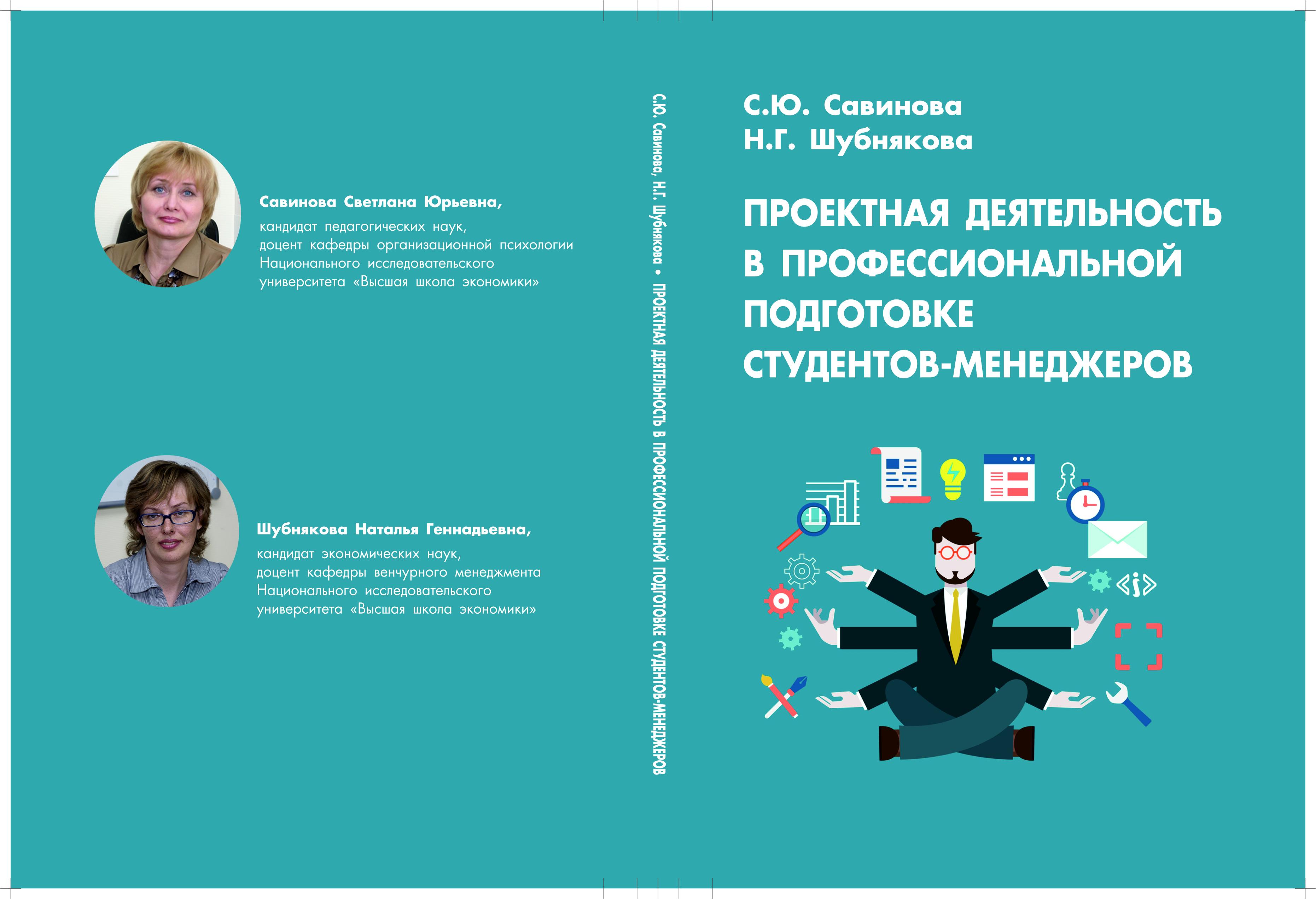 Проектная деятельность в профессиональной подготовке студентов-менеджеров