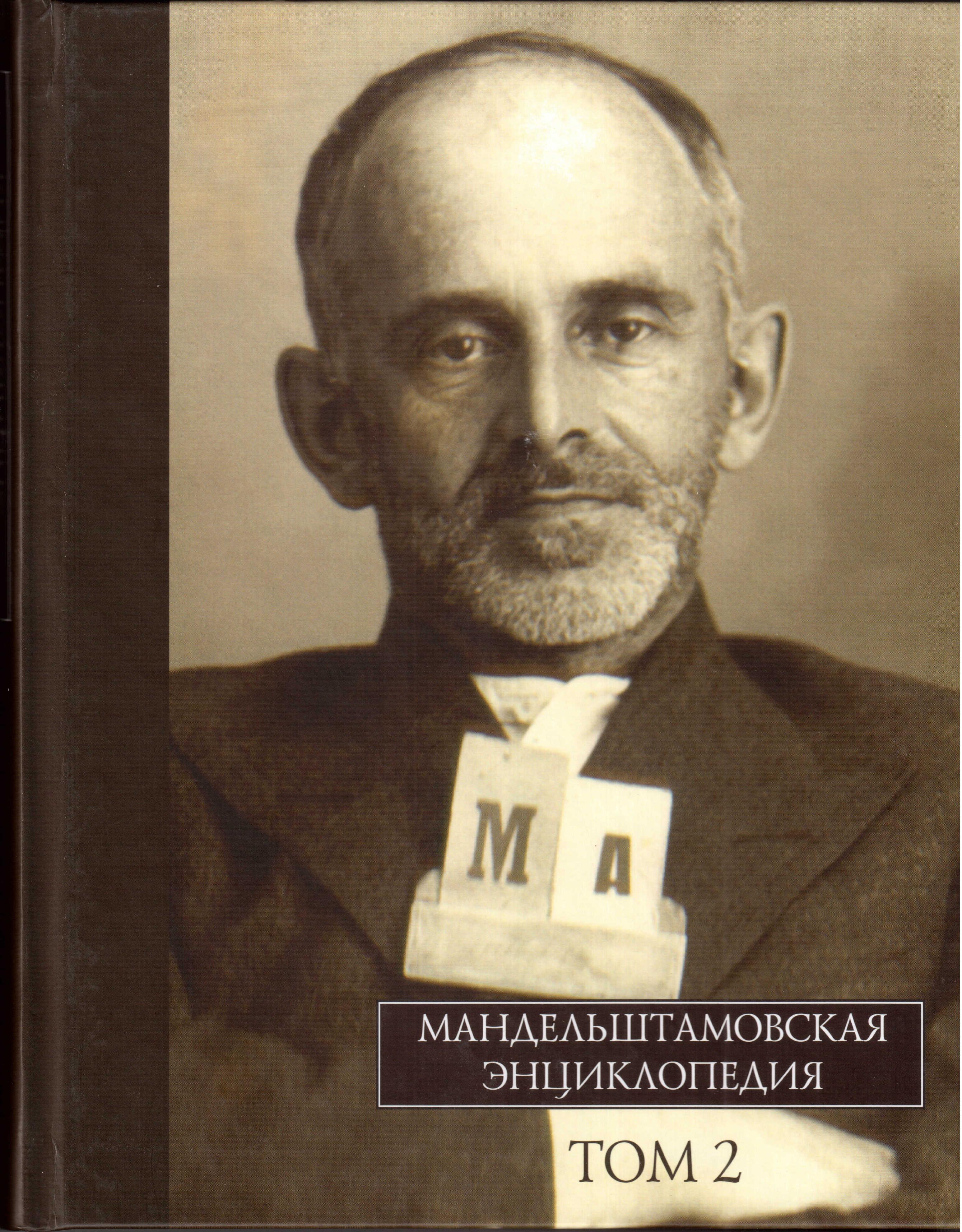 Мандельштамовская энциклопедия: в 2 т.
