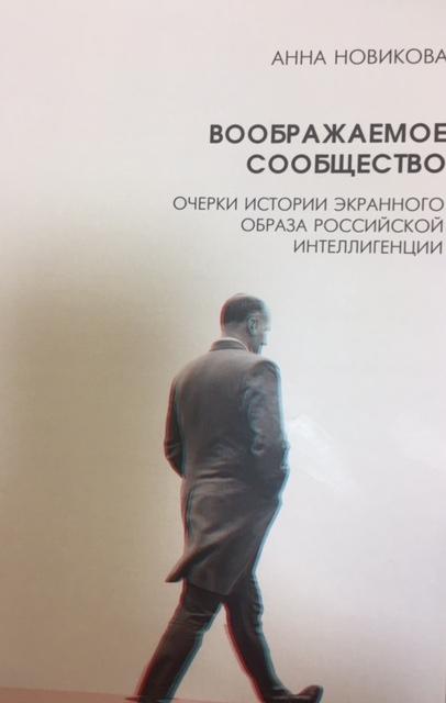 Воображаемое сообщество: очерки истории экранного образа российской интеллигенции