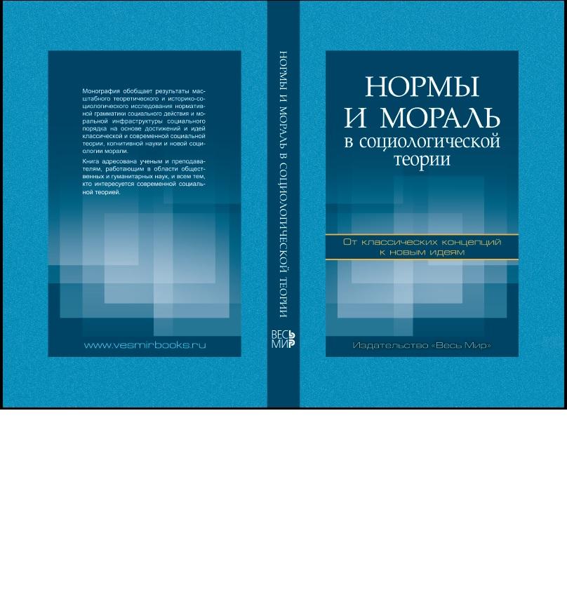 Нормы и мораль в социологической теории: от классических концепций к новым идеям