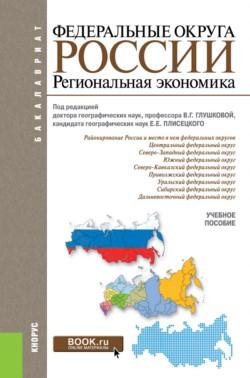 Особенности развития регионов Арктической зоны России