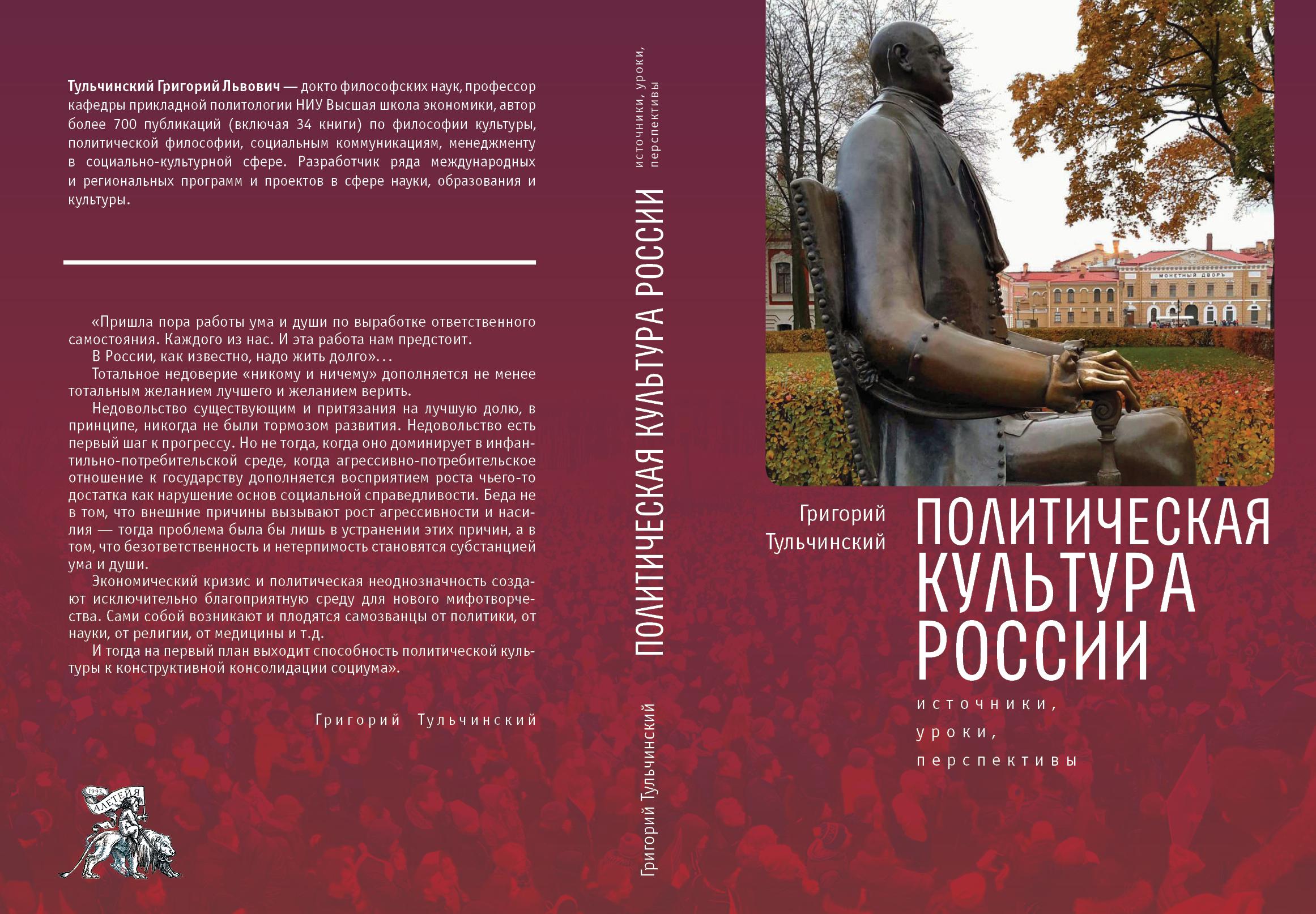 Политическая культура России: источники, уроки, перспективы