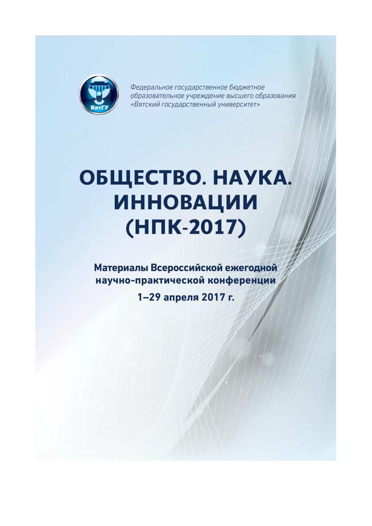 Правовой нигилизм как общественное явление в современной России