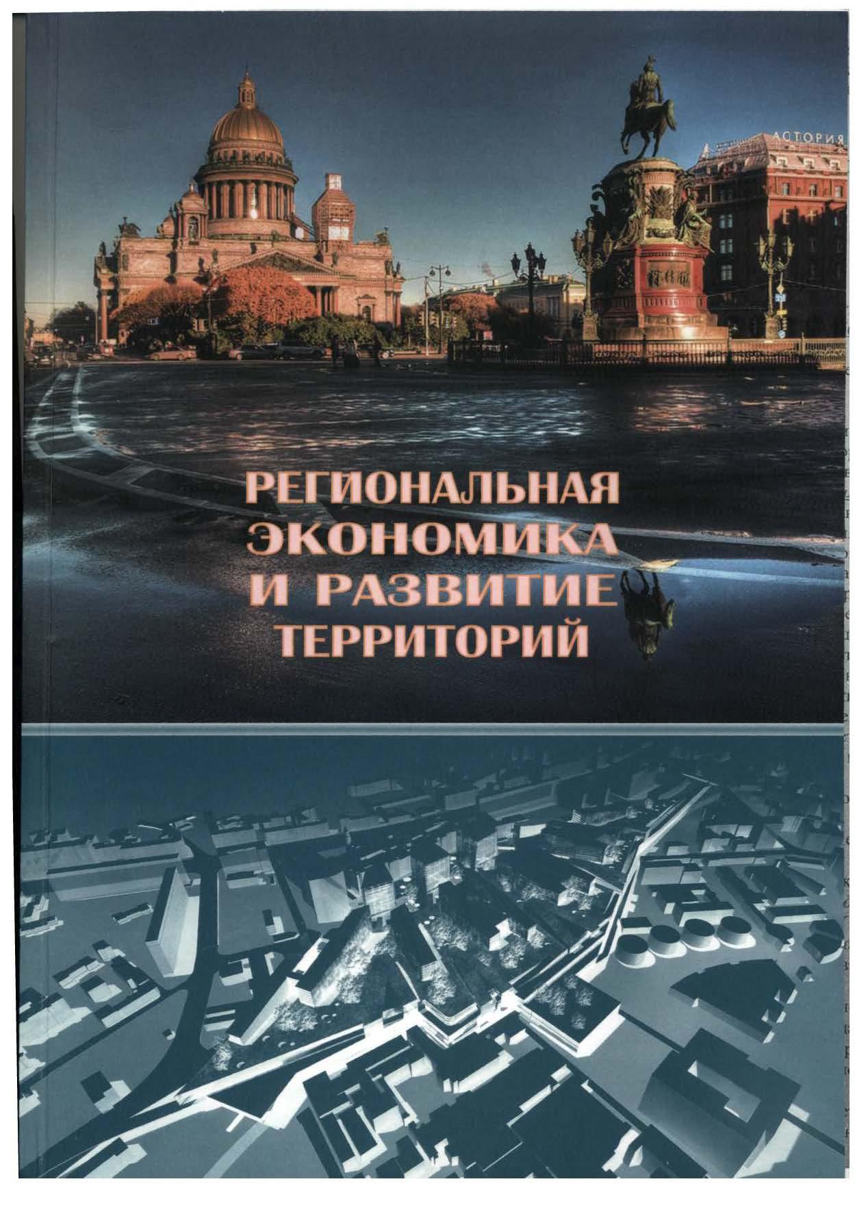 Региональная экономика и развитие территорий : сборник научных статей