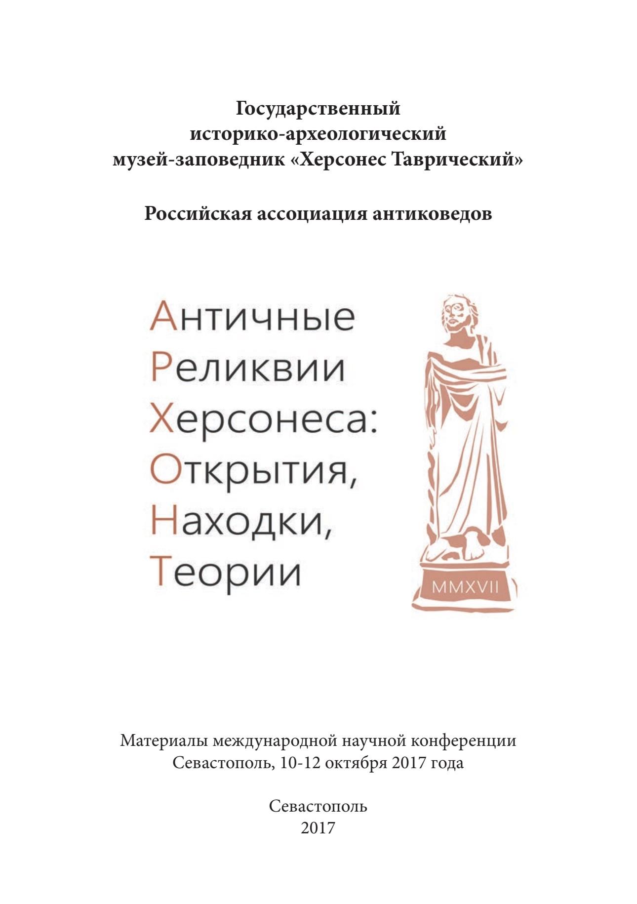 Начальные этапы исследования Херсонеса Таврического [Initial Periods of Study of Chersonesus Taurica]